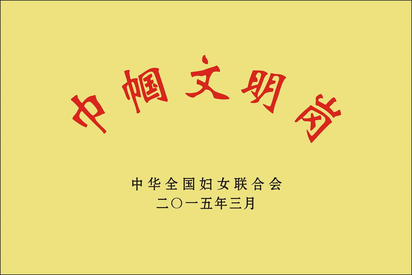 浙江省服務行業優秀誠信企業